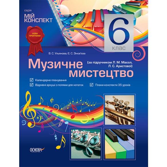 Мой конспект Музыкальное искусство 6 класс Масол Аристова