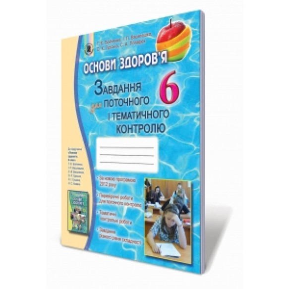 Основи здоров`я 6 клас Зошит для поточного і тематичного контролю знань Бойченко