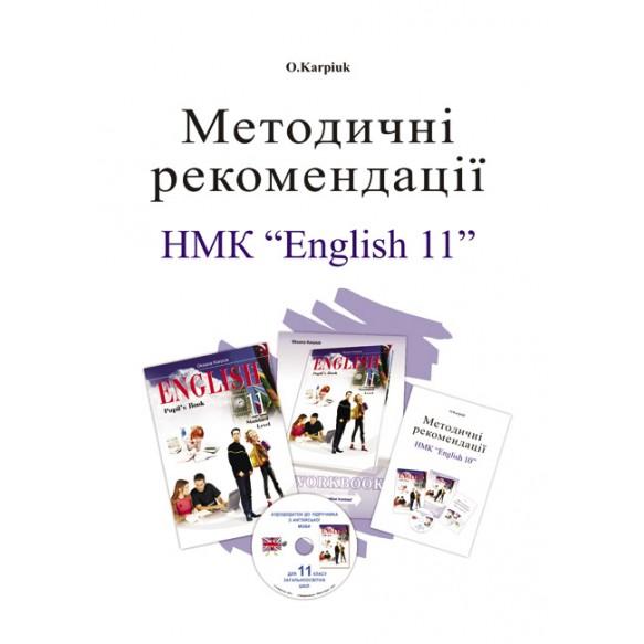 Либра Терра Английский язык 11 класс Методические рекомендации для учителя к учебнику О.Карпюк