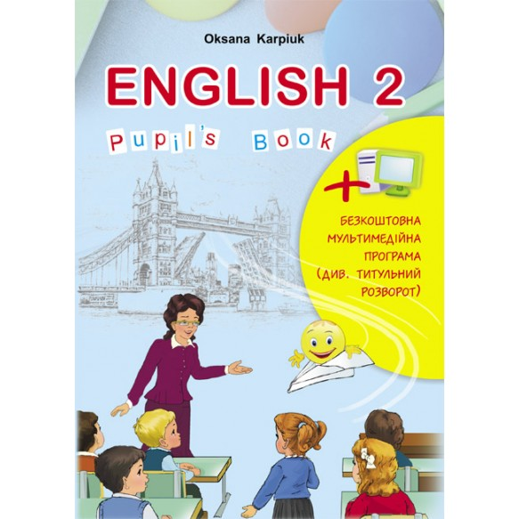 Либра Терра Английский язык 2 класс учебник