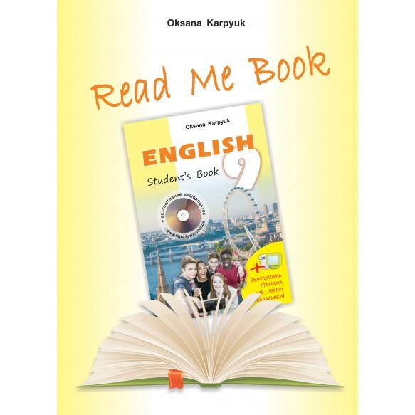 Read me book 9 класс