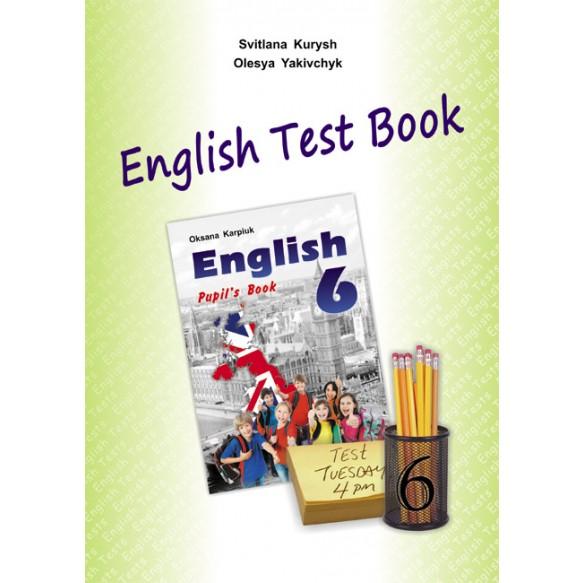 """Либра Терра английский язык 6 класс Сборник тестов """"English Test Book 6"""" к учебнику О.Карпюк"""