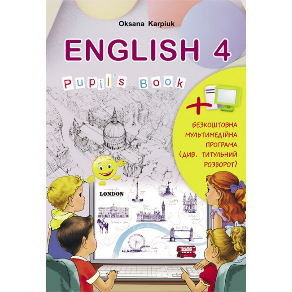 Либра Терра английский язык 4 класс учебник