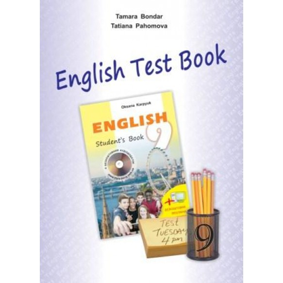 Англ язык Сборник тестов 9 класс