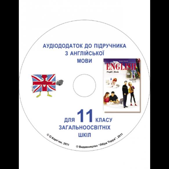 Либра Терра Английский язык 11 класс аудиодиски (к уч.Карпюк)