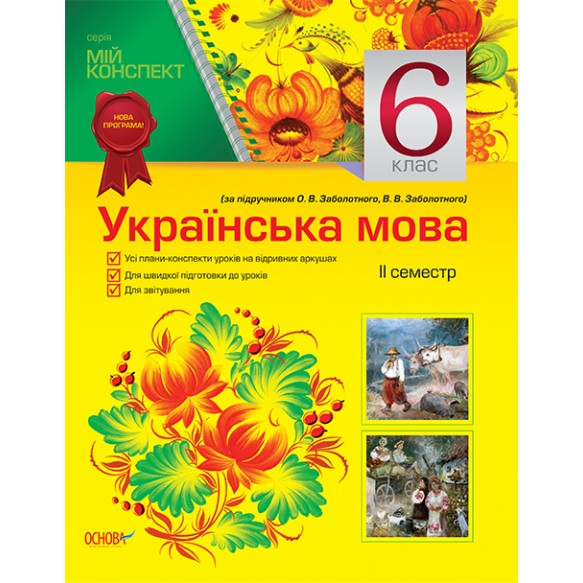 Мой конспект Украинский язык 6 класс 2 семестр по учебнику Заболотного