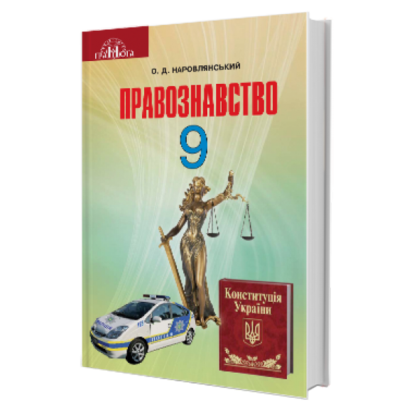 Наровлянський 9 клас Основи правознавства Підручник