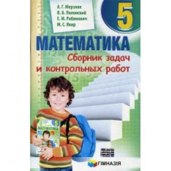 "Сборник задач Мерзляк 5 Математика ""Гимназия"" (рус)"