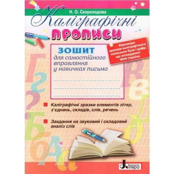 Каллиграфические прописи 1 класс Тетрадь для самостоятельного исправления навыков письма