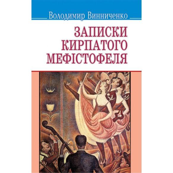 Записки Курносого Мефистофеля