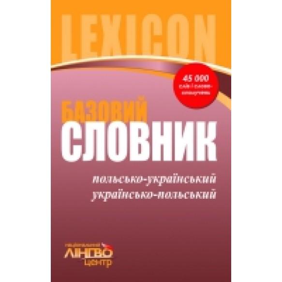 Базовый словарь Польско-украинский украинско-польский 45000 слов и словосочетаний
