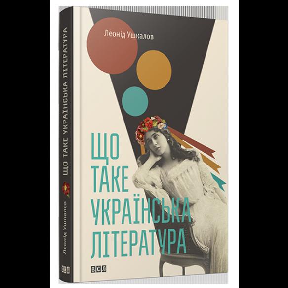 Что такое украинская литература