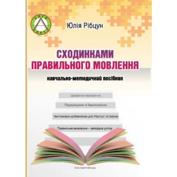 Сходинками правильного мовлення Навчально-методичний посібник