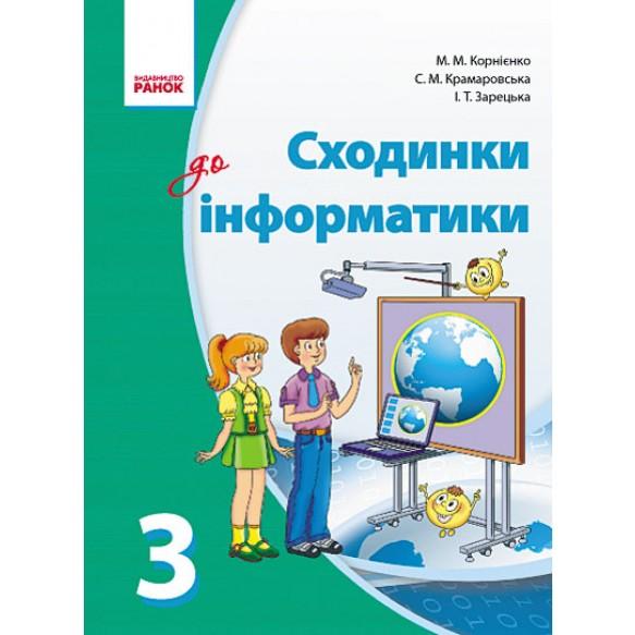Информатика 3 класс Учебник Корниенко укр