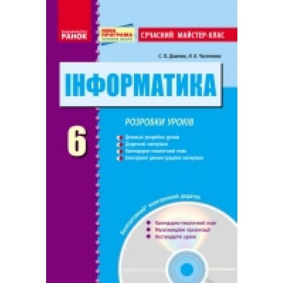 Информатика 6 класс Разработки уроков + CD диск
