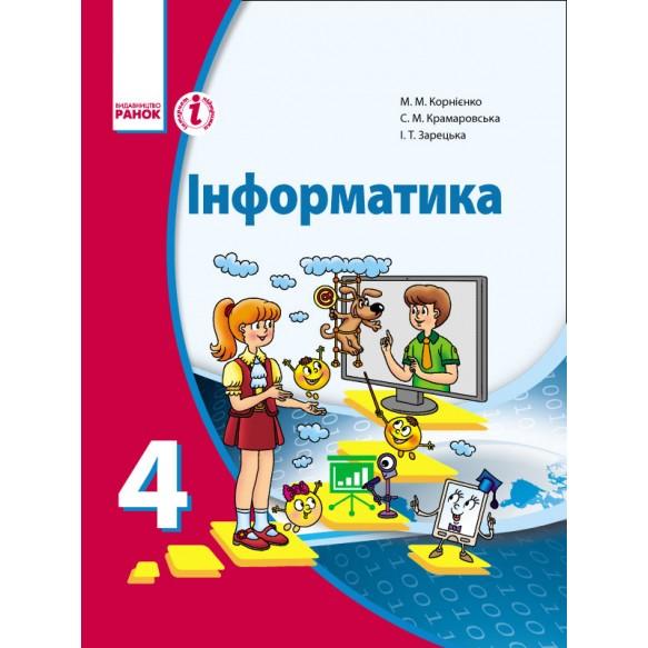 Информатика Учебник 4 класс Корниенко М