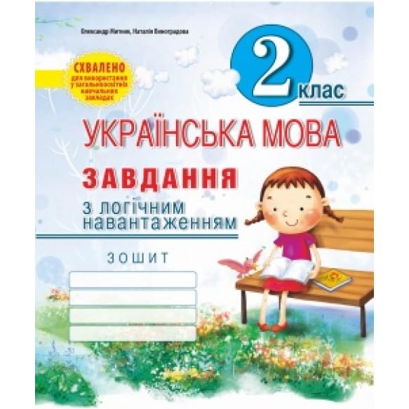 Задания с логической нагрузкой Украинский язык 2 класс