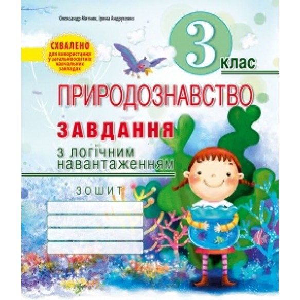 Задача с логической  нагрузкой по курсу Я и Украина тетрадь 3 класс