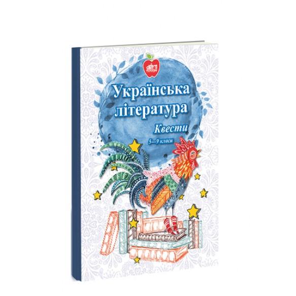 Украинская литература Квесты 5-9 классы
