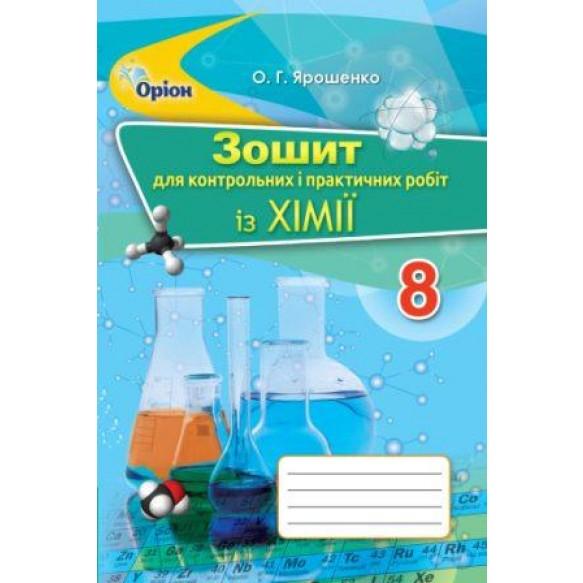 Ярошенко 8 клас Зошит для контрольних і практичних робіт із хімії