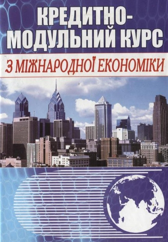 Кредитно-модульный курс по международной экономике Учебное пособие
