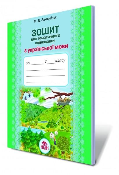Захарийчук 2 класс Тетрадь для тематического оценивания по украинскому языку