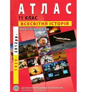 Атлас по всемирной истории Новейший период 1939-2010 года 11 класс ИПТ