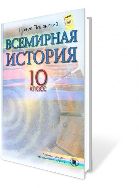 Всемирная история 10 класс Полянский П. Уровень стандарта академический уровень (рус)