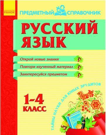 Тематический справочник. Русский язык