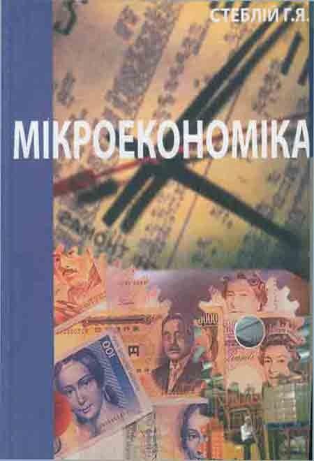 Микроэкономика Стеблий