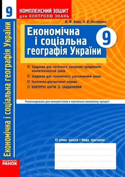 Экономическая и социальная география Украины 9 класс Рабочая тетрадь для контроля знаний
