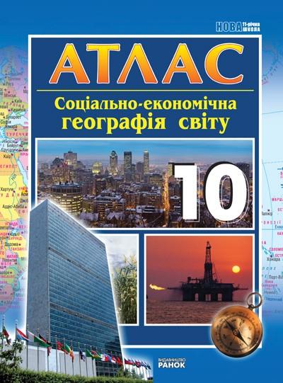 Атлас География социально-экономическая 10 класс