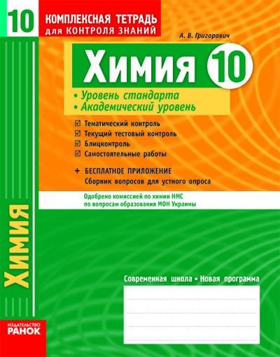 Химия 10 класс Комплексная тетрадь для контроля знаний Уровень стандарта  академический уровень