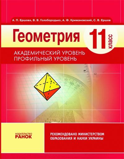 Геометрия Сборник самостоятельных и контрольных работ 11 кл Академический уровень