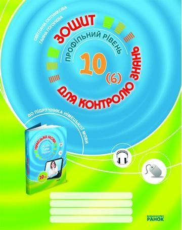 Немецкий язык 10 класс Тетрадь для контроля знаний Профильный уровень Сотникова