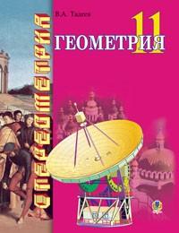 Геометрия Геометрические тела Векторно-координатный метод в стереометрии