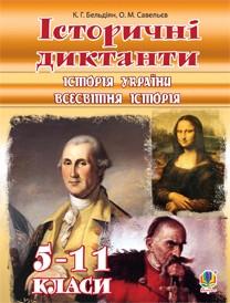 Исторические диктанты 5-11 классы История Украины Всемирная история