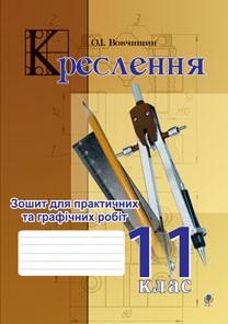 Креслення. Зошит для практичних та графічних робіт. 11 клас