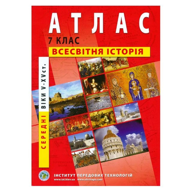 Атлас История средних веков для 7 класса ИПТ