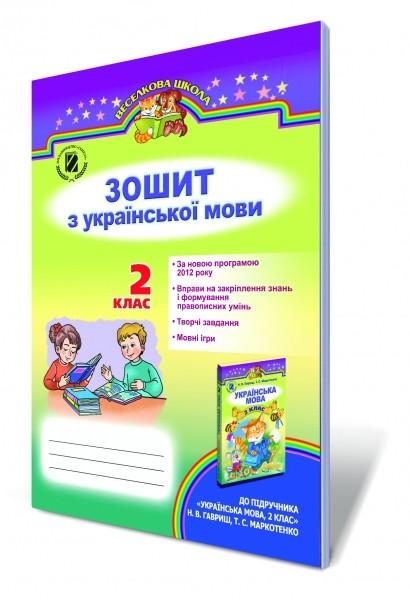 Тетрадь для тестовой проверки знаний по украинскому языку 2 класс