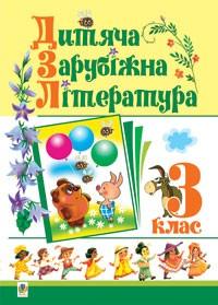 Детская зарубежная литература 3 класс