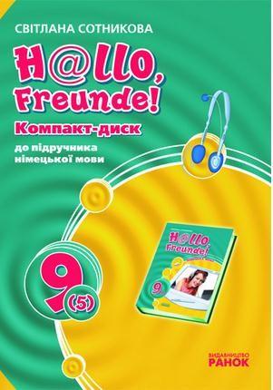 СD Hallo Freunde к учебнику немецкого языка 9 класс 5 год обучени