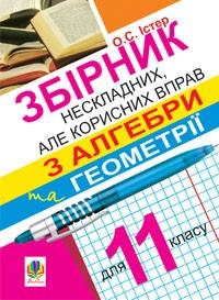 Сборник несложных, но полезных упражнений по алгебре и геометрии для 11 класса