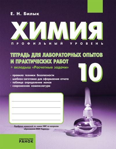 Химия 10 класс Тетрадь для лабораторных исследований и практических работ профильный уровень