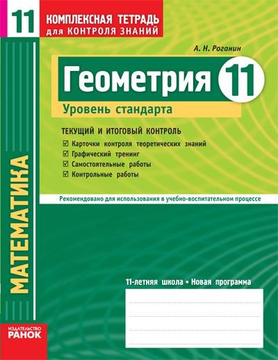 Геометрия 11 класс Уровень стандарта Комплексная тетрадь