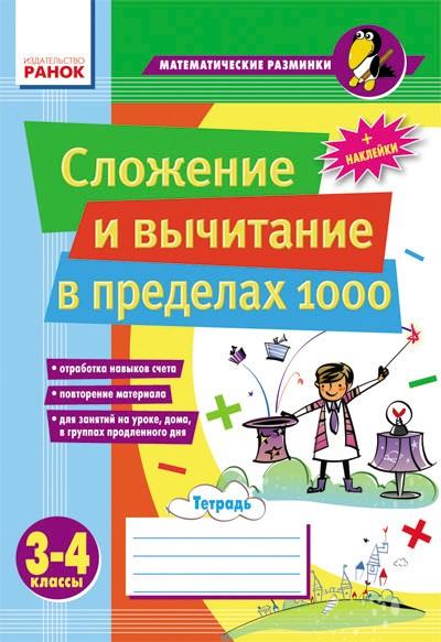 Математические разминки 3-4 класс Сложение и вычитание в пределах 1000