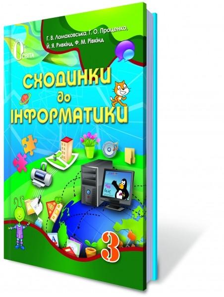 Информатика 3 класс Ломаковская Учебник укр
