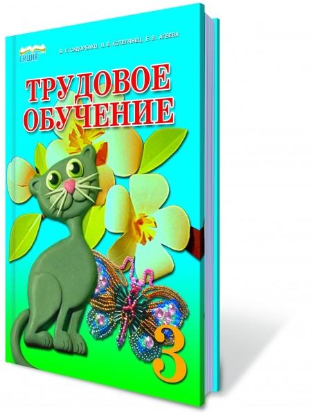 Трудовое обучение 3 класс Сидоренко Учебник рус