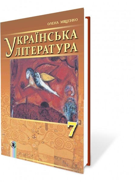 Мищенко 7 класс Украинская литература Учебник
