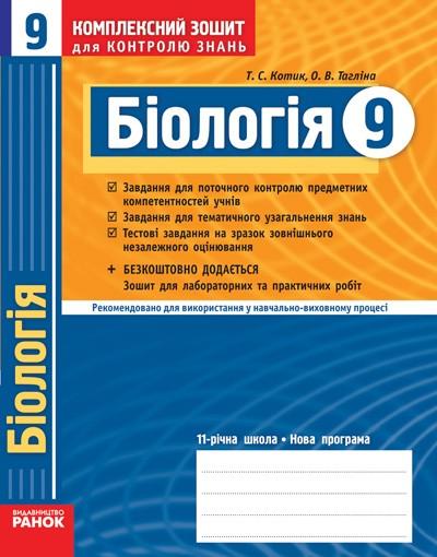 Биология 9 класс Рабочая тетрадь для контроля знаний